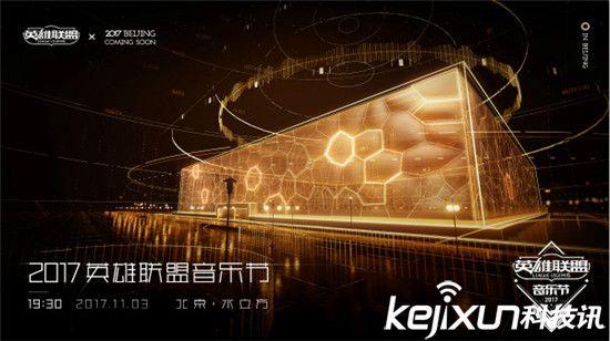 《英雄联盟》全球首次音乐节11月3日落地北京水立方