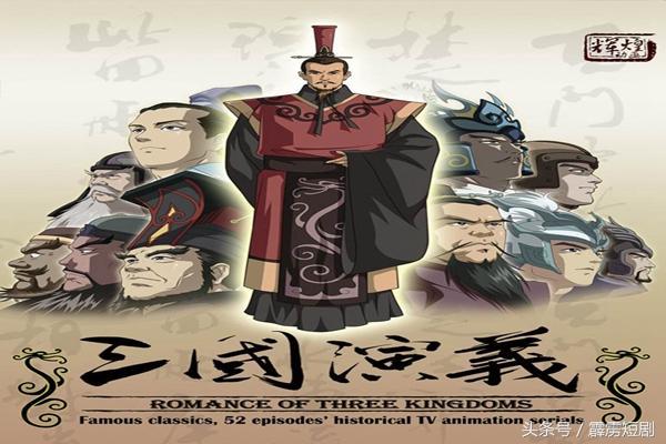 最新动漫版《三国演义》,国产动漫的希望?关羽最早是通缉犯?