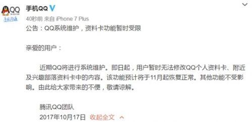 微信QQ本月不能修改个人资料不能换头像资料是因为系统维护吗