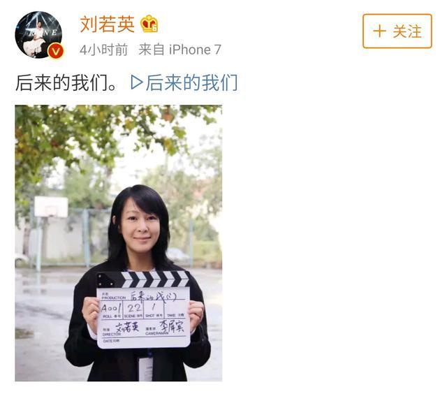 刘若英处女作电影开机,演员阵容强大,片名和五月天有关