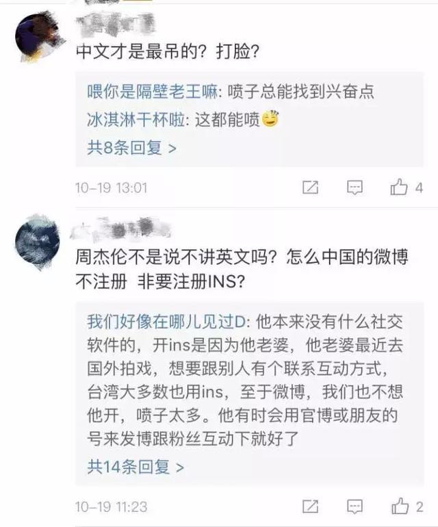 林书豪比赛受伤,周杰伦送上祝福,为何却被网友喷?