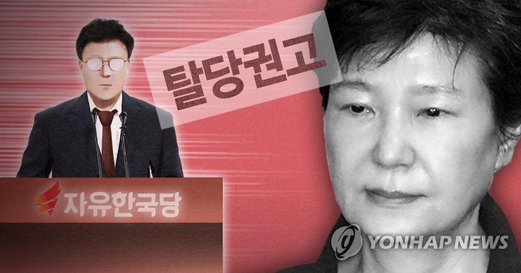 朴槿惠案近况 自由韩国党将于20日下午开会 劝朴槿惠自行退党