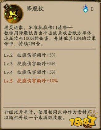 阴阳师R卡新式神数珠实战技能测试 数珠和雨女对比分析