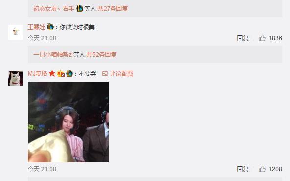 WE晋级四强,苏小妍终于等到了这一天,可微笑不在身边了