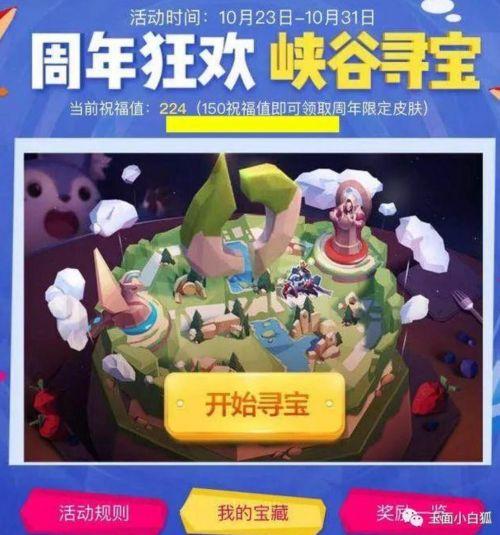 王者荣耀峡谷寻宝活动地址 游园惊梦甄姬皮肤怎么获取技巧?