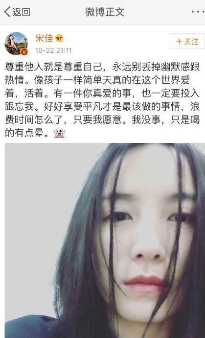 宋佳酒后发文,岳云鹏安慰,娱乐圈还有哪些不为人知的友情?