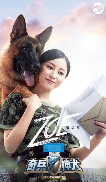 张馨予加盟《奇兵神犬》 战友版人物海报曝光_明星