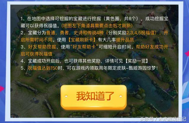 王者荣耀:峡谷寻宝没有活动入口被玩家吐槽,获取游园惊梦很轻松