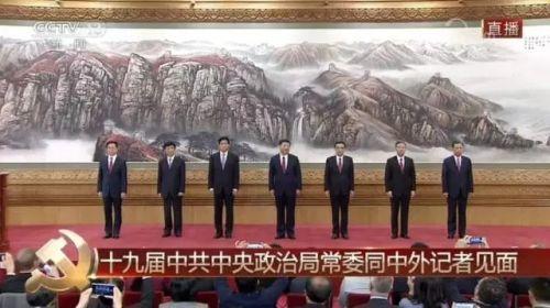 新一届中央政治局常委正式亮相