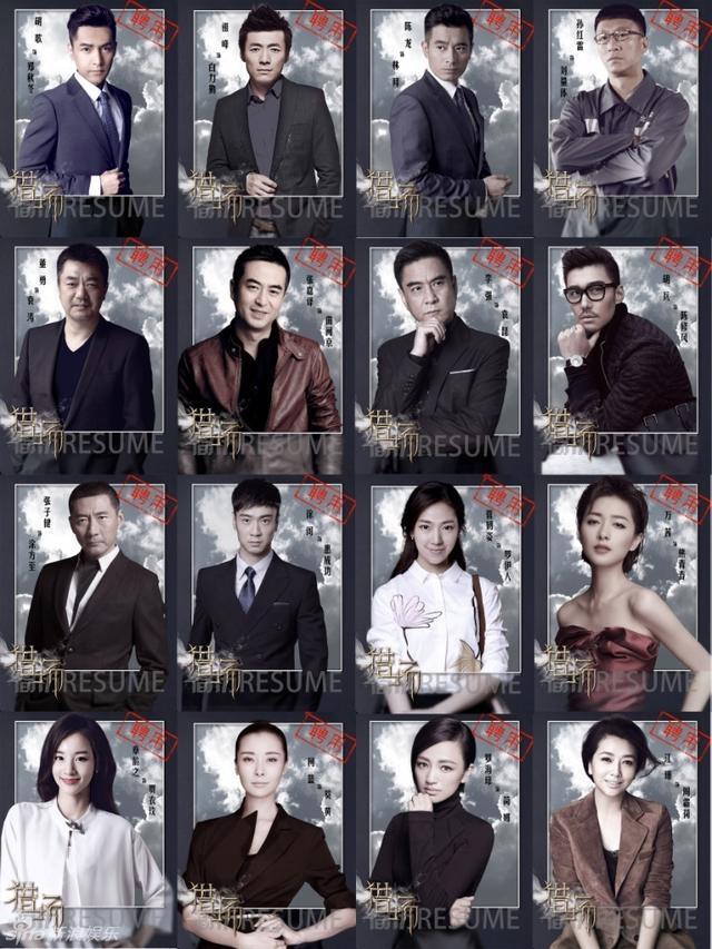 胡歌猎场曝预告11月8日湖南卫视播出 猎场演员表剧情介绍