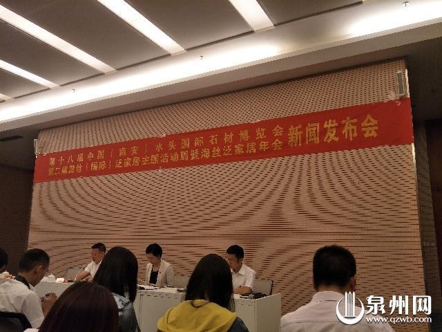 ca88亚洲城手机版下载_第18届国际石博会11月8日亮相南安水头