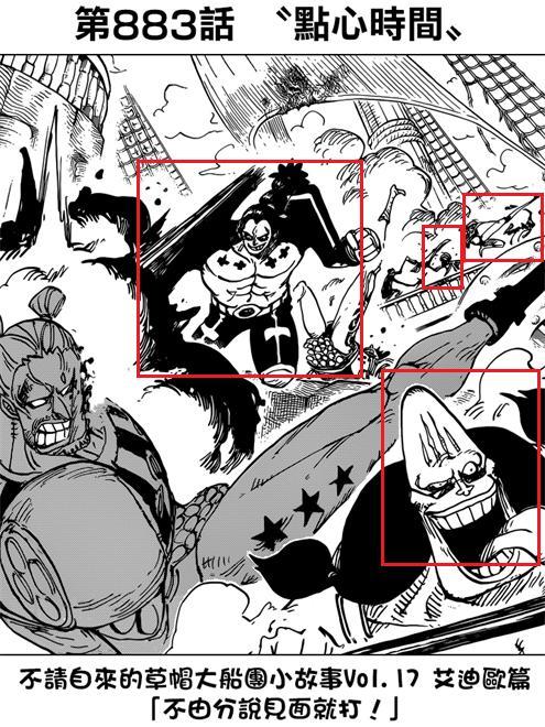 海贼王883话分析:猜测卡塔库栗蒙脸遮挡自己的动机