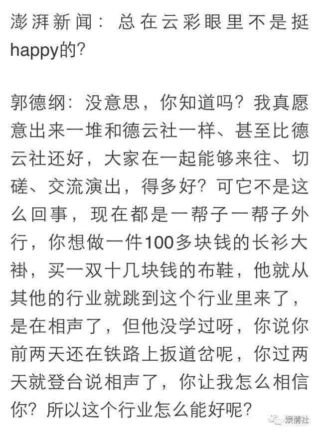 郭德纲讽苗阜铁路工,苗阜喊其外国骗子,青曲社为何开撕德云社?