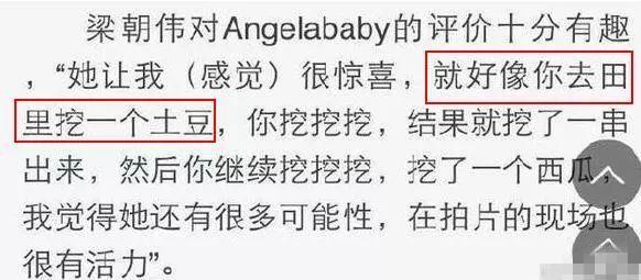 对baby的颜值演技,刘德华再bao金句,网友:比梁朝伟情商高多了