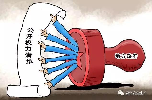 中共泉州市委 泉州市人民政府 印发安全生产权责清单明细