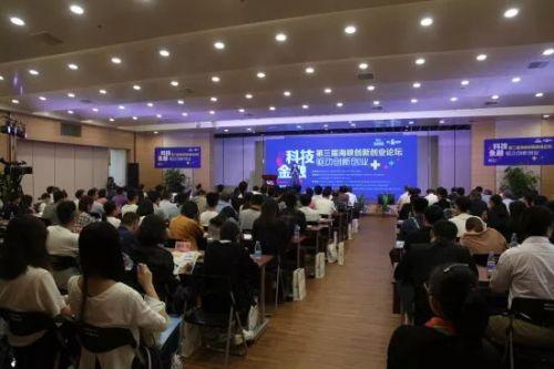 第三届海峡创新创业论坛召开 政府、业界大咖纵论科技金融