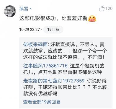 《缝纫机乐队》4.4亿收官,大鹏不满意网友评价,却赚了更多的钱
