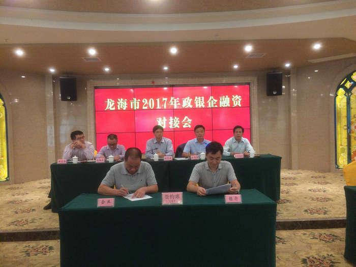 漳州龙海2017年政银企融资对接达成贷款意向52.3亿元