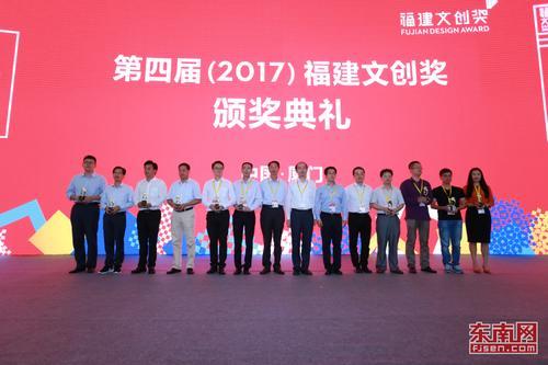 第四届(2017)福建文创奖颁奖典礼举行