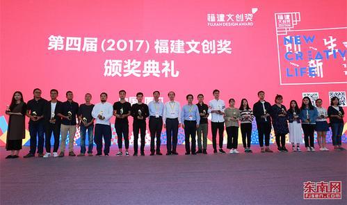 第四届(2017)福建文创奖颁奖典礼举行 108件作品获奖