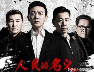 陆毅主演的《人民的名义》涉嫌抄袭被诉,网友:抄袭《西游记》?