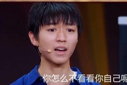 章子怡点评王俊凯,我对你有点失望,王俊凯回怼:你不看看你自己