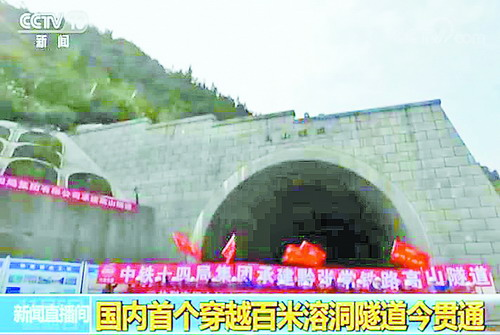 厦渝铁路高山隧道顺利贯通 3.9公里隧道有38个溶洞