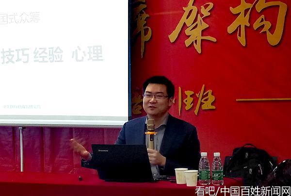 杨勇中国式众筹布道者和领军人物