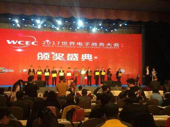 通赢集团荣获世界电子商务行业优秀企业奖