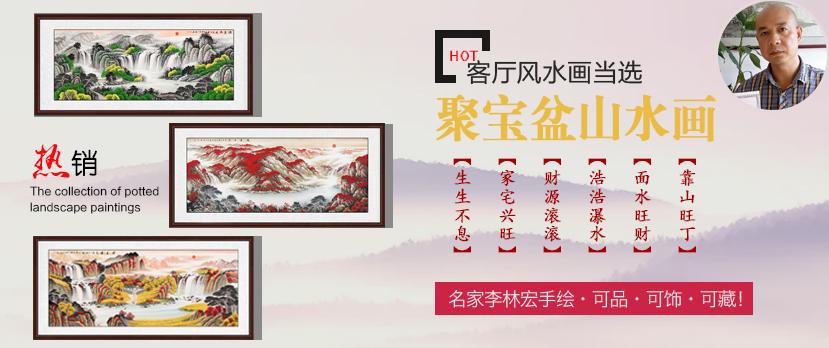 聚宝盆山水画选择,名家李林宏手绘更受欢迎