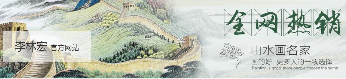 山水画家李林宏的真迹辨别,易从网带你分析其特点