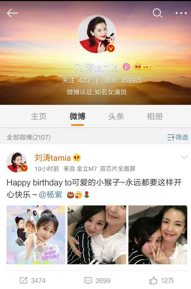 杨紫生日受众明星祝福,曾经的欢乐五美,唯独少了她