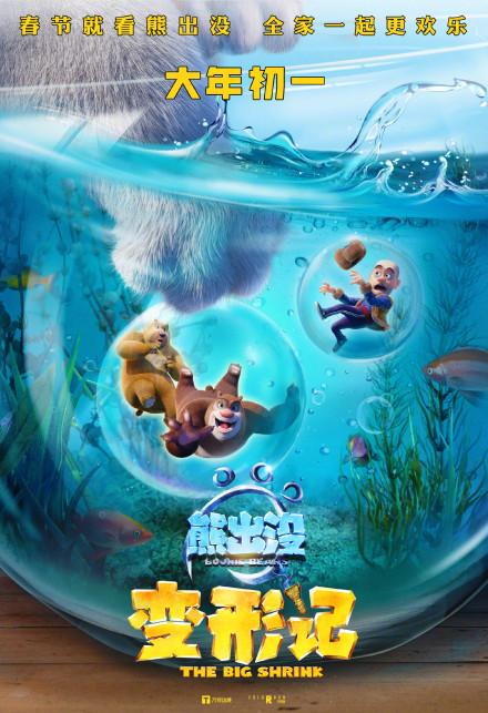 熊出没第五部变形记定档春节 熊出没5讲的是什么内容剧情介绍