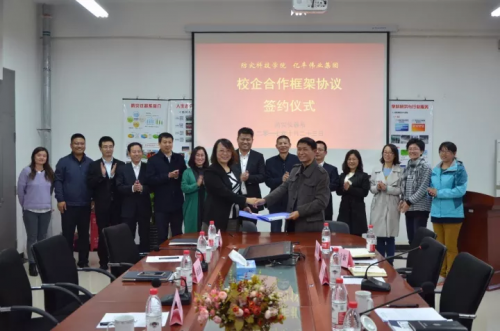 亿丰伟业集团与防灾科技学院签署校企合作框架协议