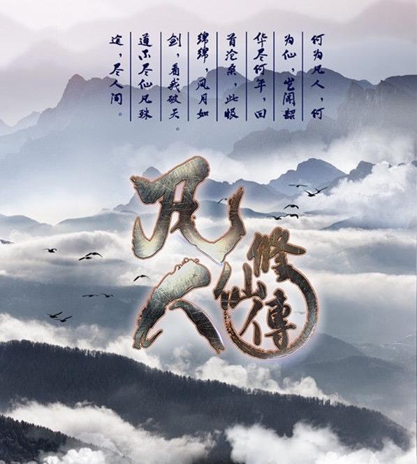 《凡人修仙传》将拍成电视剧 胡歌李小璐携手男女主海报曝光