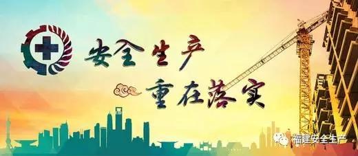 国家安全监管总局到漳州开展安全生产行政执法情况调研