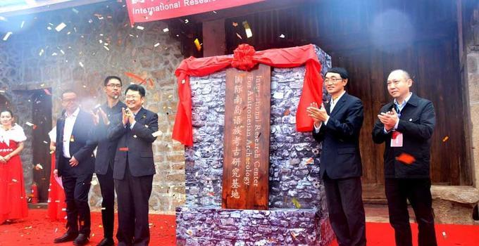 国内首个国际南岛语族考古研究基地在平潭正式挂牌成立