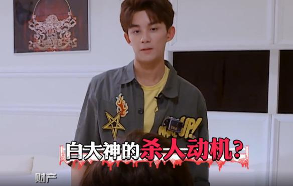 明星大侦探第三季上演酒店惊魂 吴磊、张若昀
