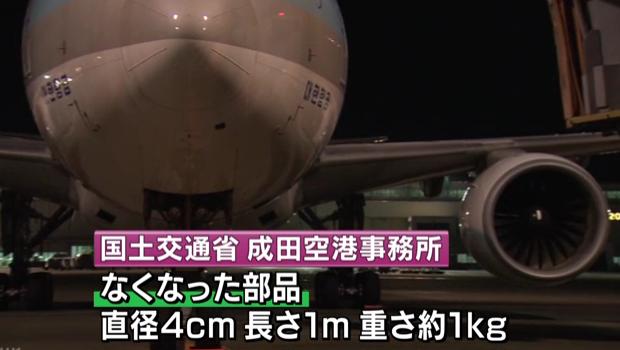 抵日韩国客机零件没了?日本担忧:在天上掉了