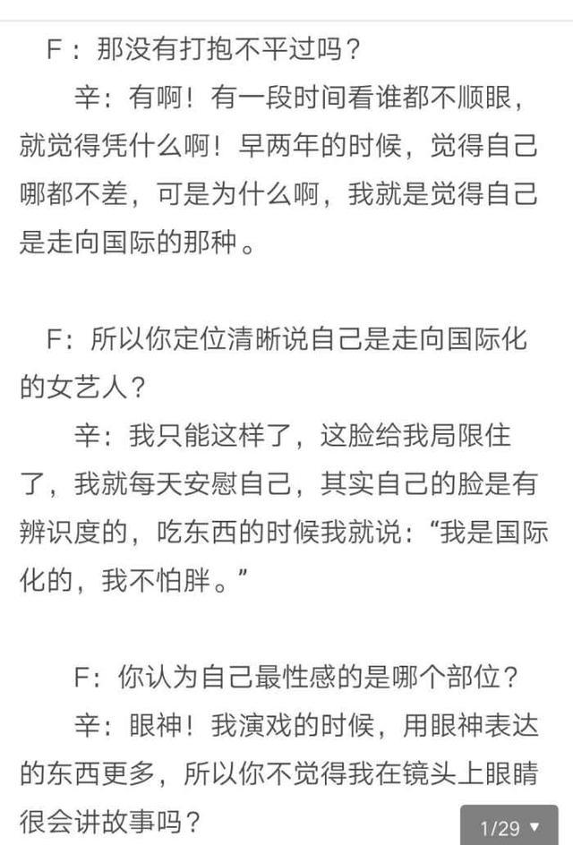 辛芷蕾私下接戏和公司闹翻 接受采访时态度比大牌都嚣张