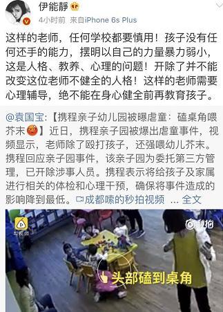 伊能静怒怼携程,邓超又摊上事了!网友:韩雪棒棒哒!