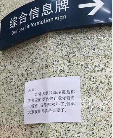 女粉丝攻击王力宏 高瑞霞微博子轩G的40740条内容都说了啥(2)