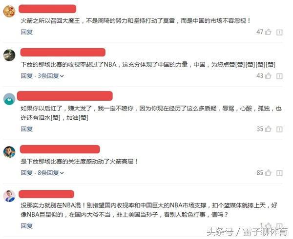 火箭召回周琦莫雷表示我看到他的努力,网友:是因为姚明吧!