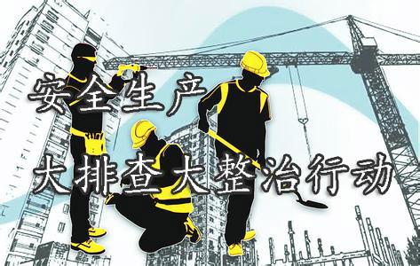 漳州市安全生产形势平稳向好 消除和整治了一批安全隐患和问题
