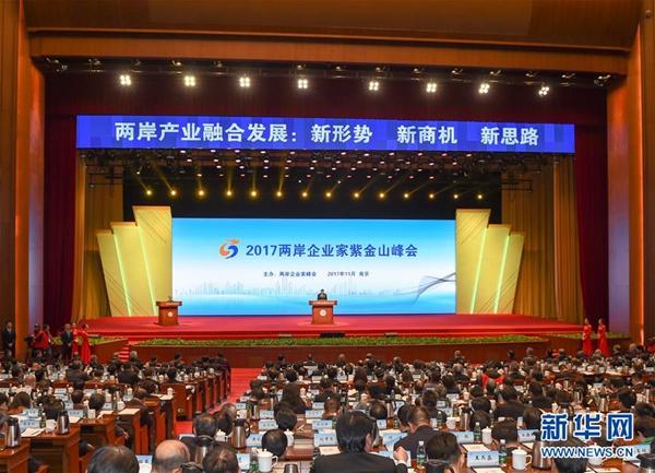 台湾舆论关注2017两岸企业家紫金山峰会