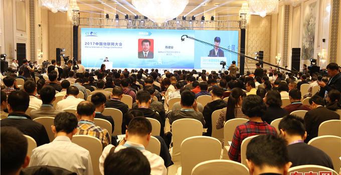 2017中国物联网大会在福州举办