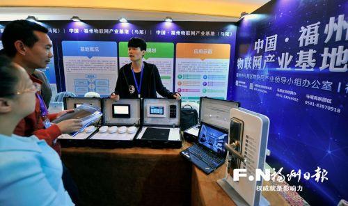 2017中国物联网大会在福州开幕