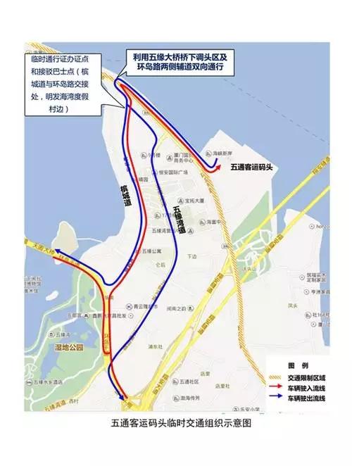 11月12日进出厦门五通码头区域需办理临时通行证