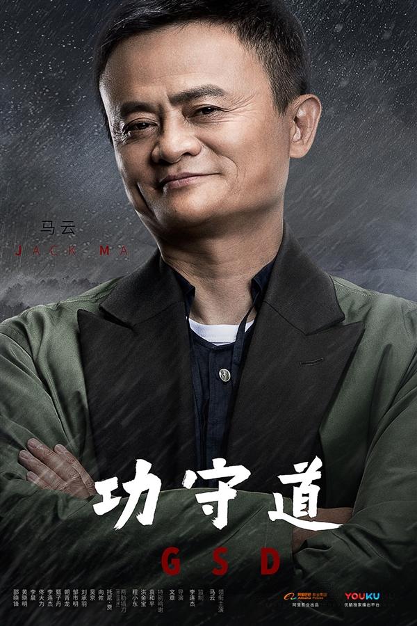 双11最大惊喜!马云功夫片《功守道》11月12日零点优酷独播