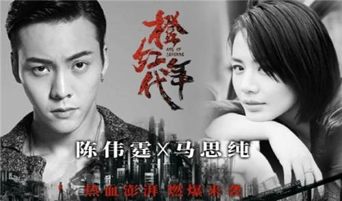 陈伟霆马思纯新剧橙红年代播出时间 橙红年代电视剧剧情介绍